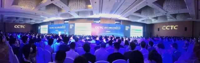 CCTC 2017现场